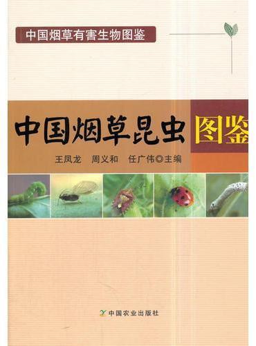 中国烟草昆虫图鉴