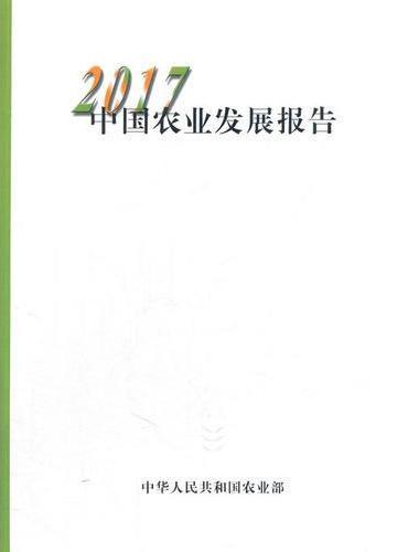 中国农业发展报告2017(中文版)