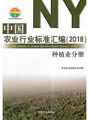 中国农业行业标准汇编(2018) 种植业分册