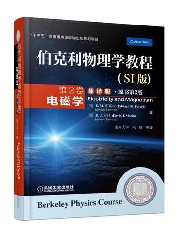伯克利物理学教程(SI版) 第2卷 电磁学(翻译版•原书第3版)