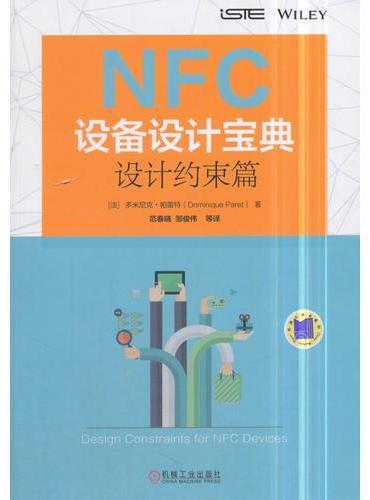 NFC设备设计宝典:设计约束篇