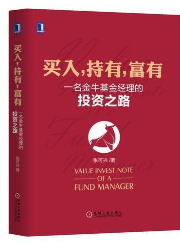 买入,持有,富有:一名金牛基金经理的投资之路