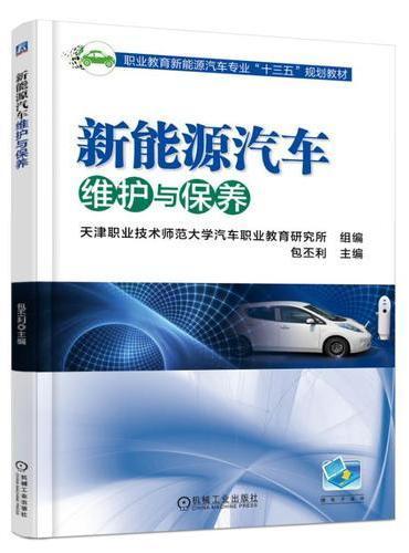新能源汽车维护与保养