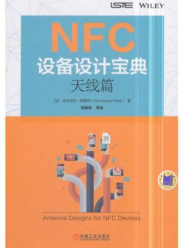 NFC设备设计宝典:天线篇