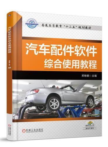 汽车配件软件综合使用教程