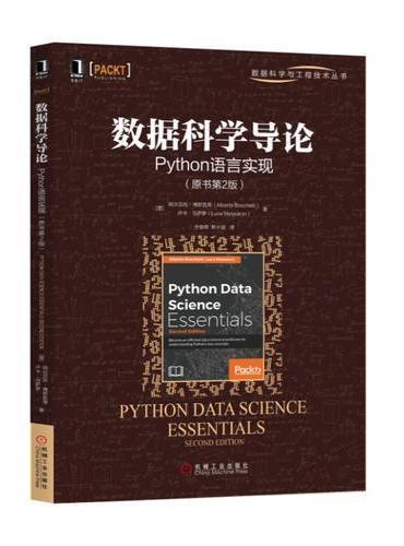 数据科学导论:Python语言实现(原书第2版)