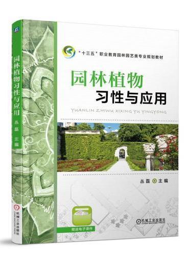 园林植物习性与应用
