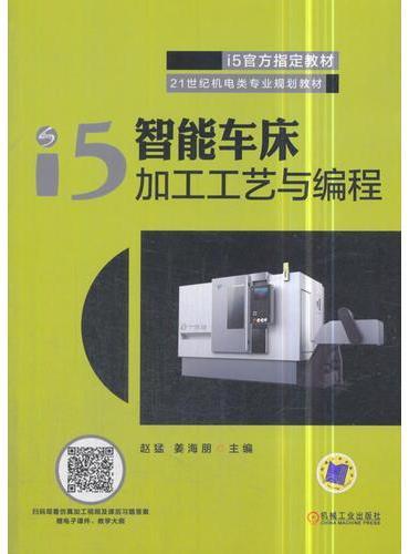 i5智能车床加工工艺与编程