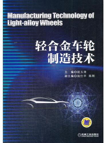 轻合金车轮制造技术