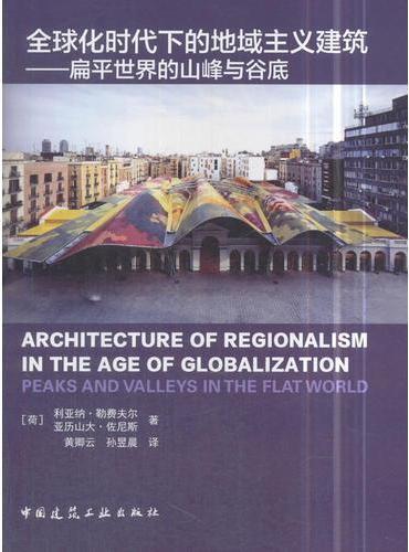 全球化时代下的地域主义建筑——扁平世界的山峰与谷底