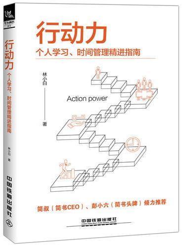 行动力:个人学习、时间管理精进指南