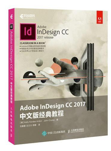 Adobe InDesign CC 2017中文版经典教程