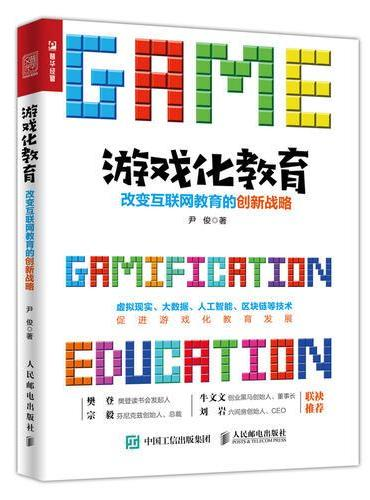 游戏化教育 改变互联网教育的创新战略