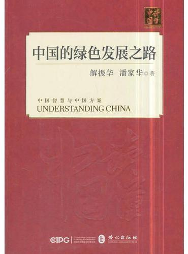 中国的绿色发展之路(中文版)