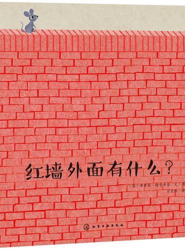 红墙外面有什么?