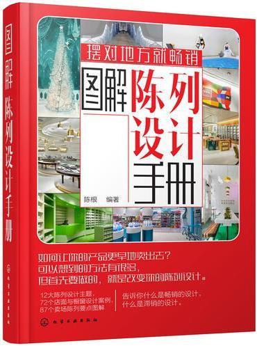 图解陈列设计手册