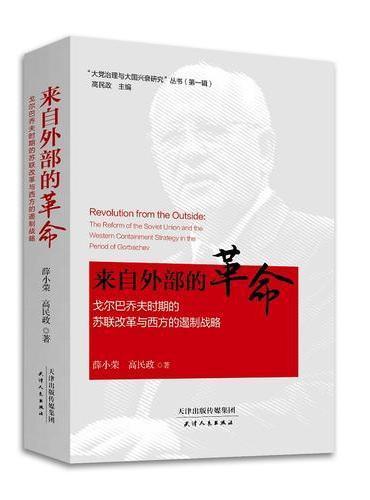 大党治理与大国兴衰研究丛书-来自外部的革命