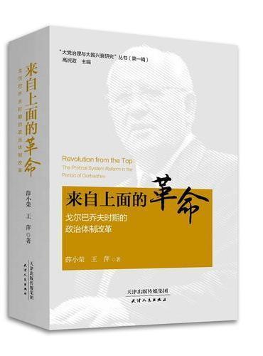 大党治理与大国兴衰研究丛书-来自上面的革命