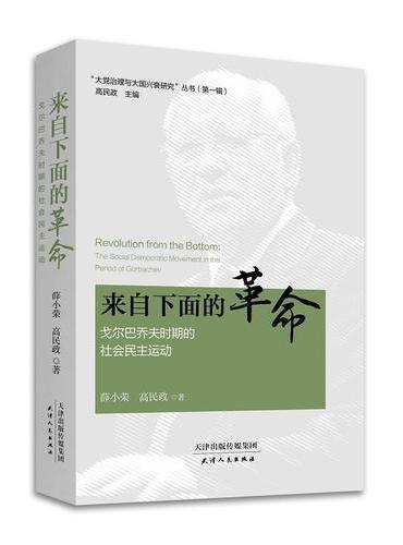 大党治理与大国兴衰研究丛书-来自下面的革命
