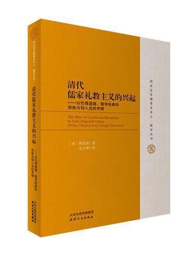 清代儒家礼教主义的兴起:以伦理道德、儒学经典和宗族为切入点的考察