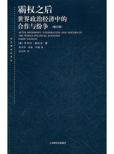 霸权之后:世界政治经济中的合作与纷争(增订版)(东方编译所译丛)