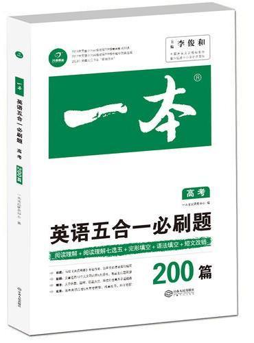 英语五合一必刷题200篇 高考 开心教育一本 涵盖阅读理解 阅读理解七选五 完形填空 语法填空 短文改错