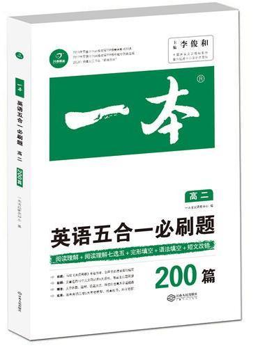 英语五合一必刷题200篇 高二 开心教育一本 涵盖阅读理解 阅读理解七选五 完形填空 语法填空 短文改错