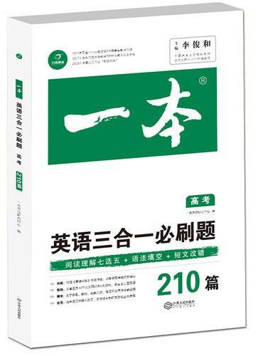 英语三合一必刷题210篇 高考 开心教育一本 涵盖阅读理解七选五 语法填空 短文改错