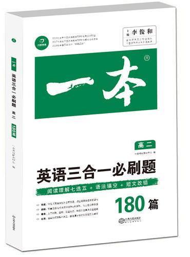英语三合一必刷题180篇 高二 开心教育一本 涵盖阅读理解七选五 语法填空 短文改错