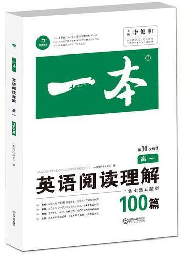 英语阅读理解100篇 高一 第10次修订 开心教育一本(全国著名英语命题研究专家,英语教学研究优秀教师联合编写)