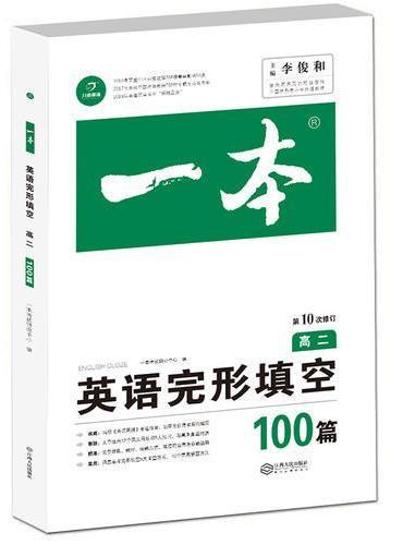英语完形填空100篇 高二 第10次修订 开心教育一本( 全国著名英语命题研究专家,英语教学研究优秀教师联合编写)
