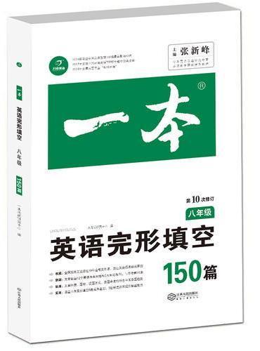 英语完形填空150篇 八年级 第10次修订 开心教育一本 (全国著名英语命题研究专家,英语教学研究优秀教师联合编写)