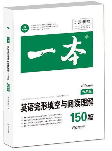 英语完形填空与阅读理解150篇 七年级 第10次修订 开心教育一本 (全国著名英语命题研究专家,英语教学研究优秀教师联合编写)