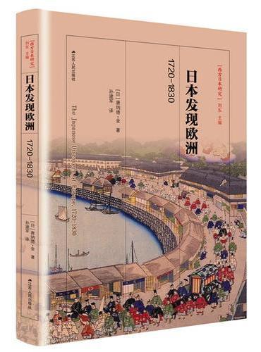 日本发现欧洲:1720—1830(西方日本研究丛书)