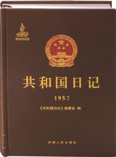 共和国日记(1957)