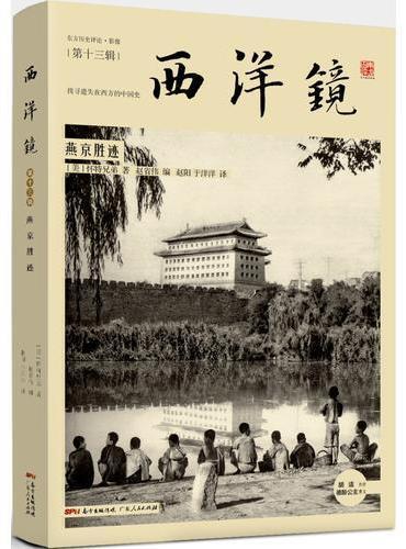 西洋镜:燕京胜迹