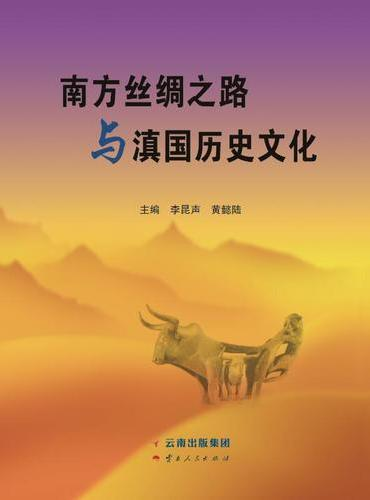南方丝绸之路与滇国历史文化