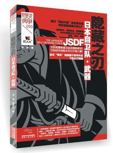 战争特典·日本自卫队·武器:隐藏之刃