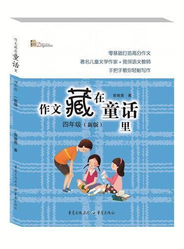 作文藏在童话里 四年级(新版)