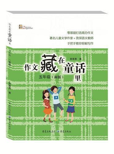 作文藏在童话里五年级(新版)