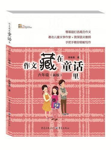 作文藏在童话里 六年级(新版)