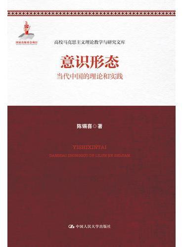 意识形态:当代中国的理论和实践(高校马克思主义理论教学与研究文库)