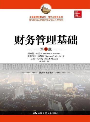 财务管理基础(第8版)(工商管理经典译丛·会计与财务系列)