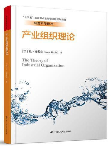 产业组织理论(经济科学译丛)