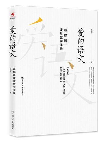 爱的语文——赵群筠课堂教学实录