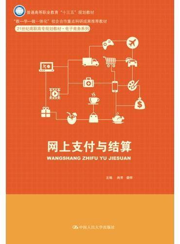网上支付与结算(21世纪高职高专规划教材·电子商务系列)