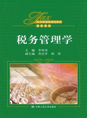税务管理学(经济管理类课程教材·税收系列)