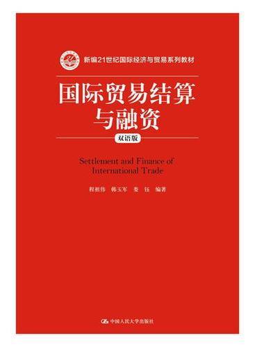 国际贸易结算与融资(双语版)(新编21世纪国际经济与贸易系列教材)