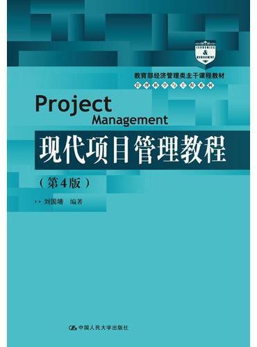 现代项目管理教程(第4版)(21世纪管理科学与工程系列教材)