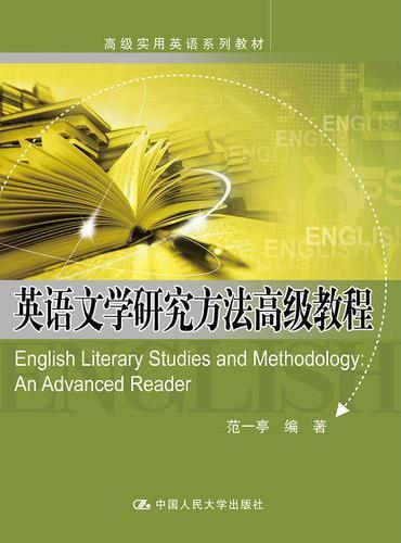 英语文学研究方法高级教程(高级实用英语系列教材)